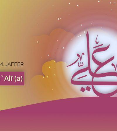 Wiladat of Imam Ali (a) – Rajab 1415
